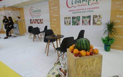 Συμμετοχή στο Διεθνές Εμπορικό Γεγονός Φρούτων & Λαχανικών Freskon 2017